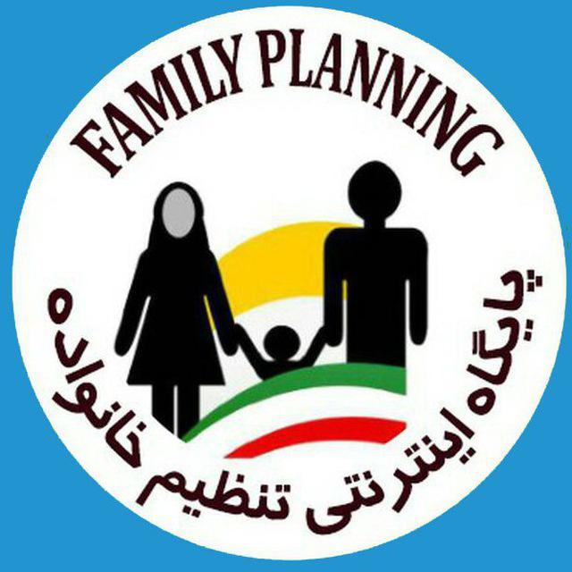 کانال تنظيم خانواده